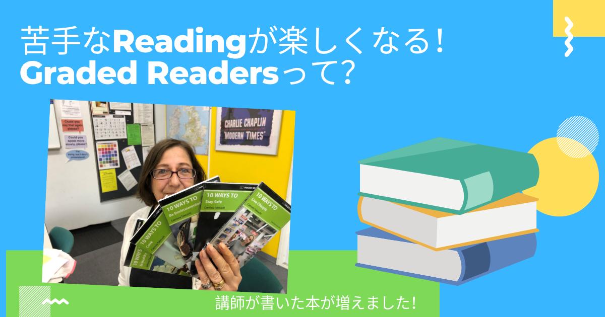 Graded Readers 英語の本が読めるようになる!UKPLUS Osaka