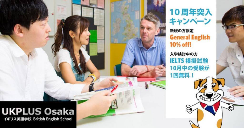 10周年突入キャンペーン イギリス英語学校 UKPLUS Osaka