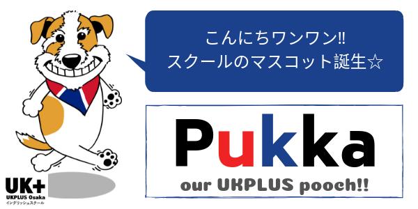 こんにちワンワン Pukka マスコット UKPLUS Osaka