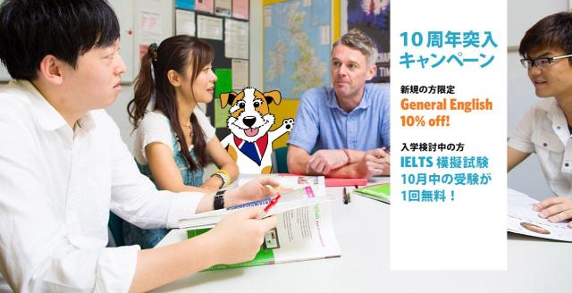 秋の英語学習応援キャンペーン UKPLUS Osaka