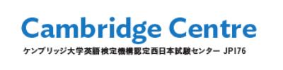 西日本ケンブリッジセンター ケンブリッジ英検 試験申し込み