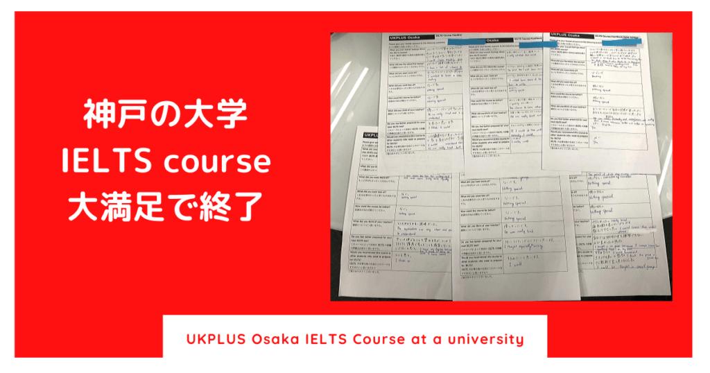 神戸の大学 IELTS講座感想 UKPLUS Osaka