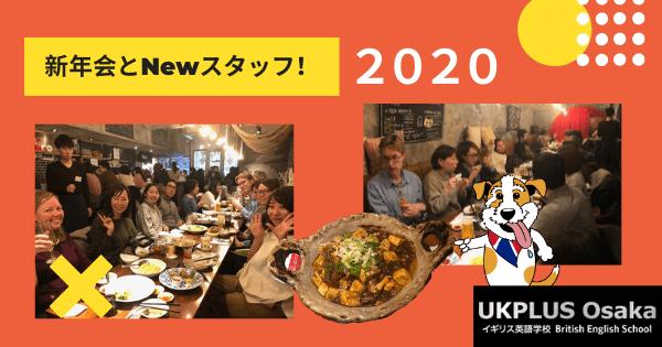 新年会とNewスタッフ!2020年は英語を頑張ろう!