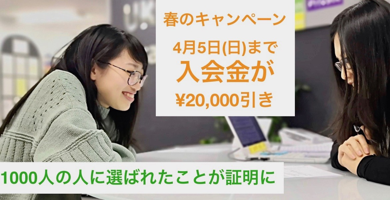 イギリス英語学校 1000人目 春のキャンペーン UKPLUS Osaka