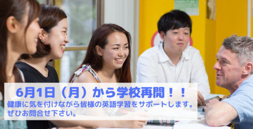 イギリス英語学校 UKPLUS Osaka 学校再開