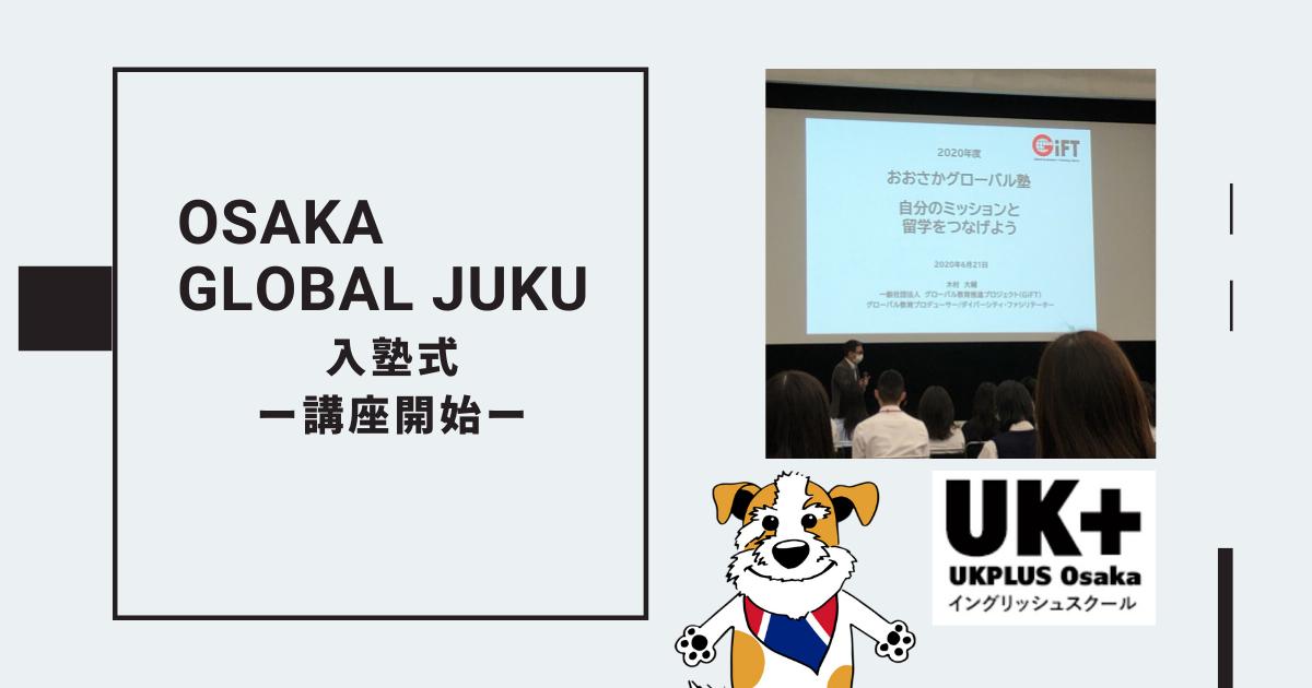 Osaka Global 塾 入塾式 UKPLUS Osaka