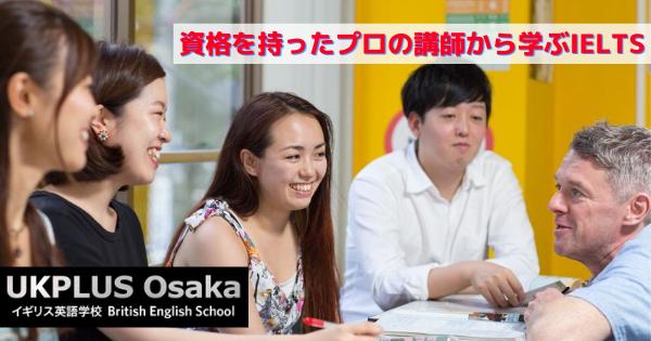 資格を持ったプロの講師から学ぶ (1)