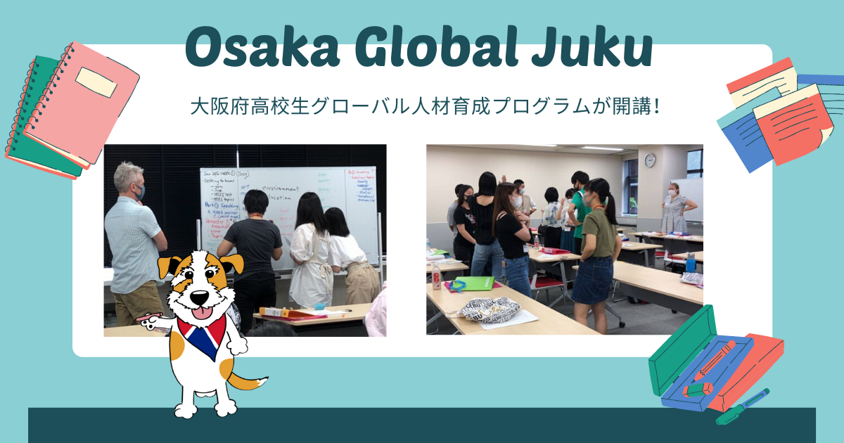 Osaka Global Juku IELTS対策講座スタート