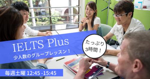大阪 梅田 英語 対策 IELTS Plus