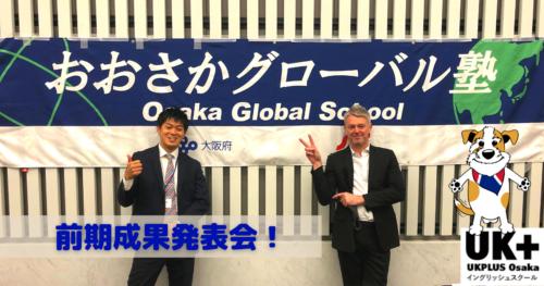 前期成果発表会!おおさかグローバル塾 2020