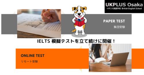 IELTSの模擬テストを開催 オンライン オンサイト