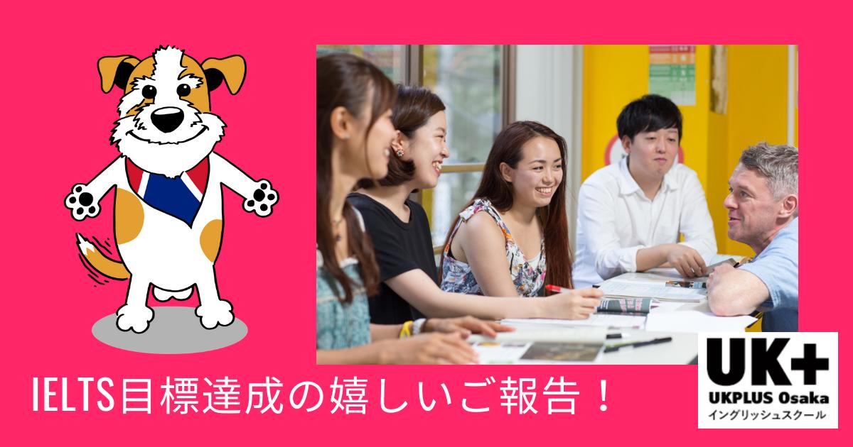 IELTS 目標達成の嬉しいご報告 UKPLUS Osaka