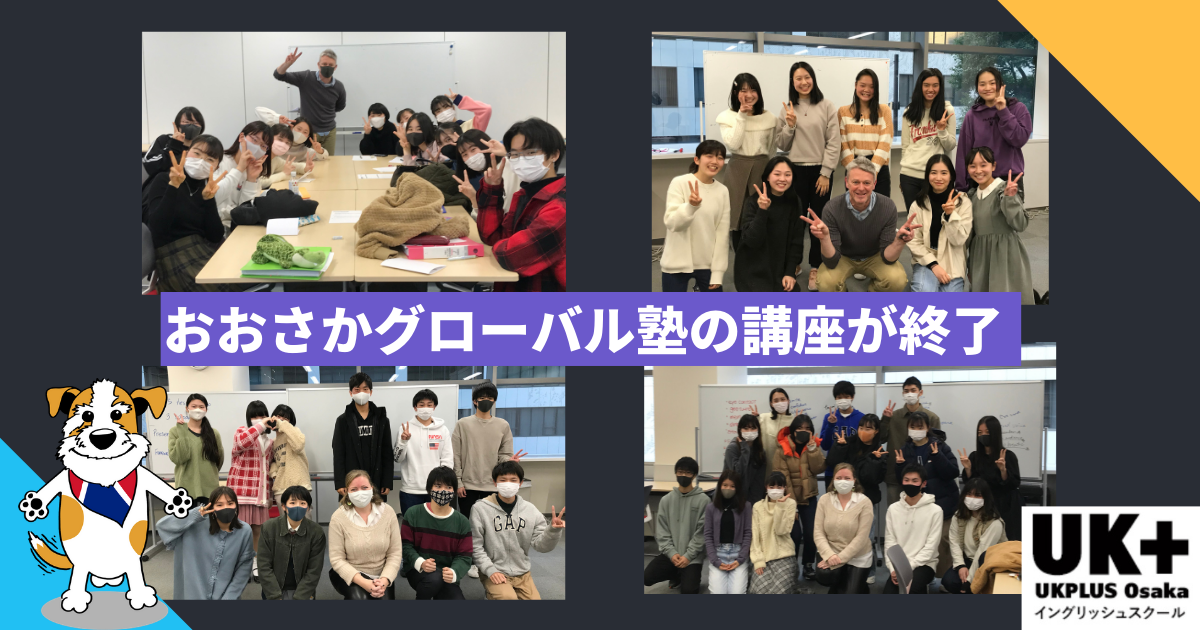 Osaka Global School 終了