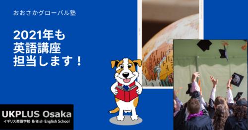 おおさかグローバル塾2021年英語講座担当!UKPLUS Osaka