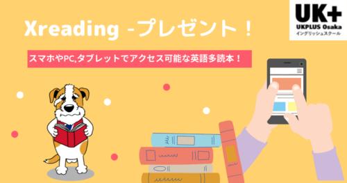 xreading プレゼント 6か月 英語多読本無料