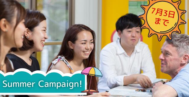 サマーキャンペーン 2021 英語 割引 UKPLUS Osaka