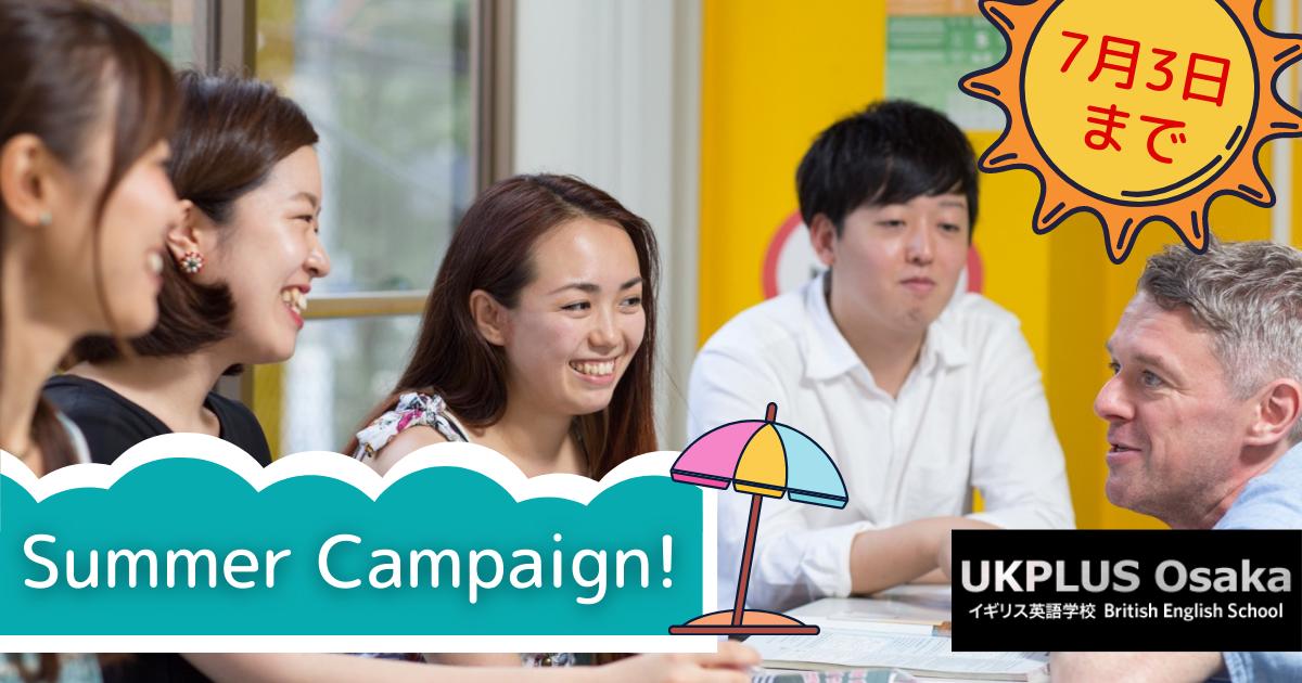 サマーキャンペーン 2021 英語レッスン 3週無料