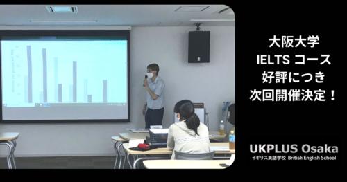 大阪大学 Blended IELTS コース 好評! 次回開催決定。