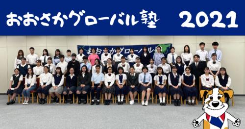 おおさかグローバル塾2021 UKPLUS Osaka IELTS 高校生