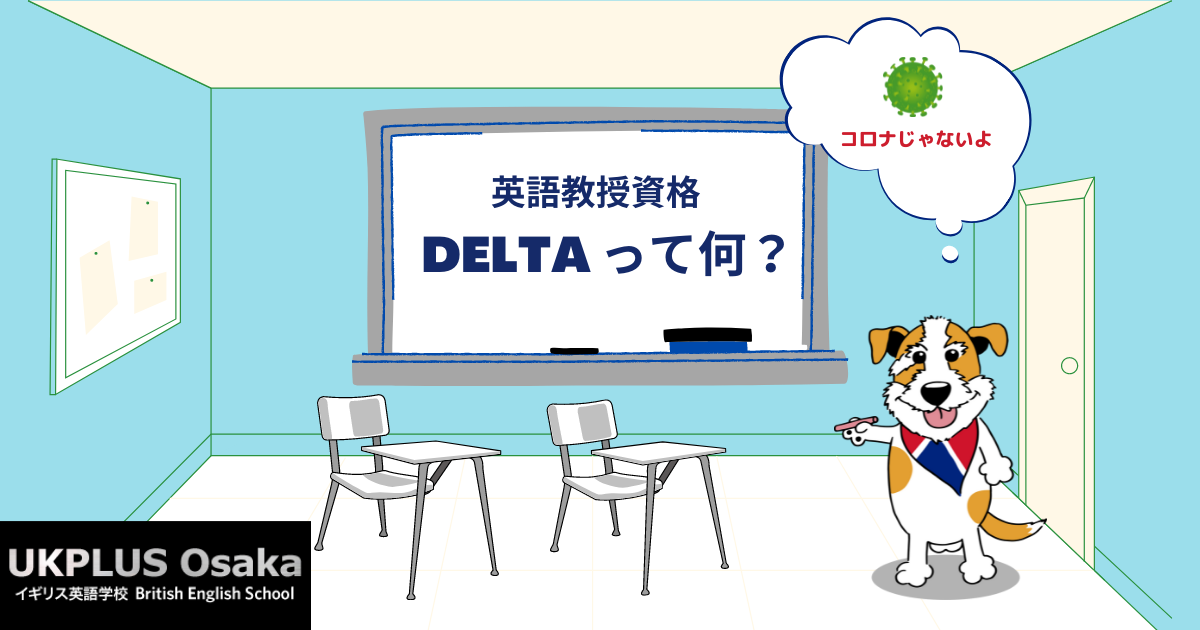 英語教授資格 Deltaってなに?いい学校を選ぼう